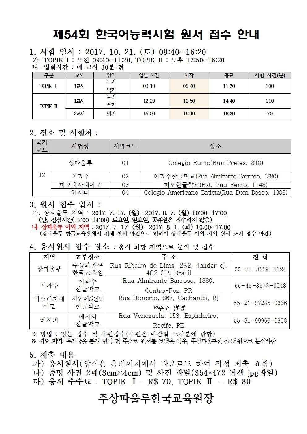 [광고] 제54회 한국어능력시험 원서 접수안내001.jpg