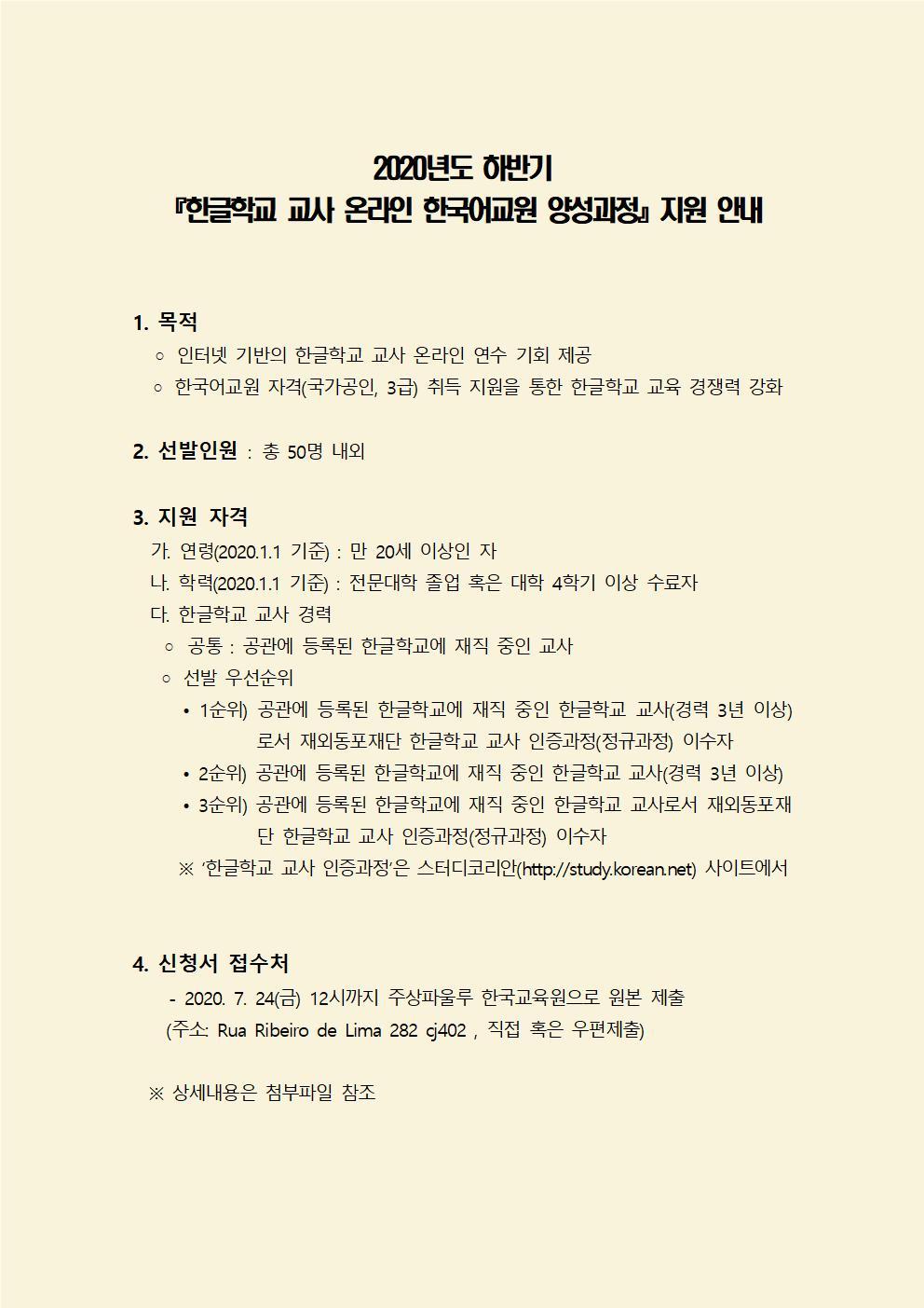 2020년도 하반기 『한글학교 교사 온라인 한국어교원 양성과정』지원 안내001.jpg