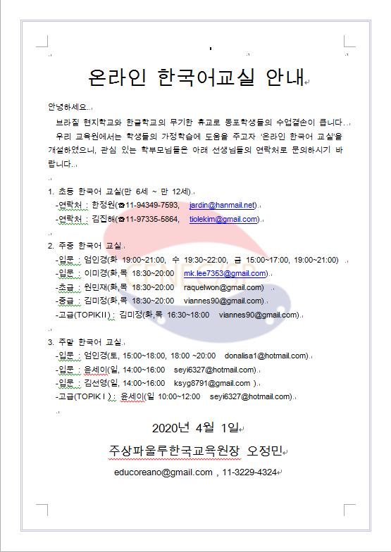 200401 [통지문] 온라인 한국어교실 개설 통지.png