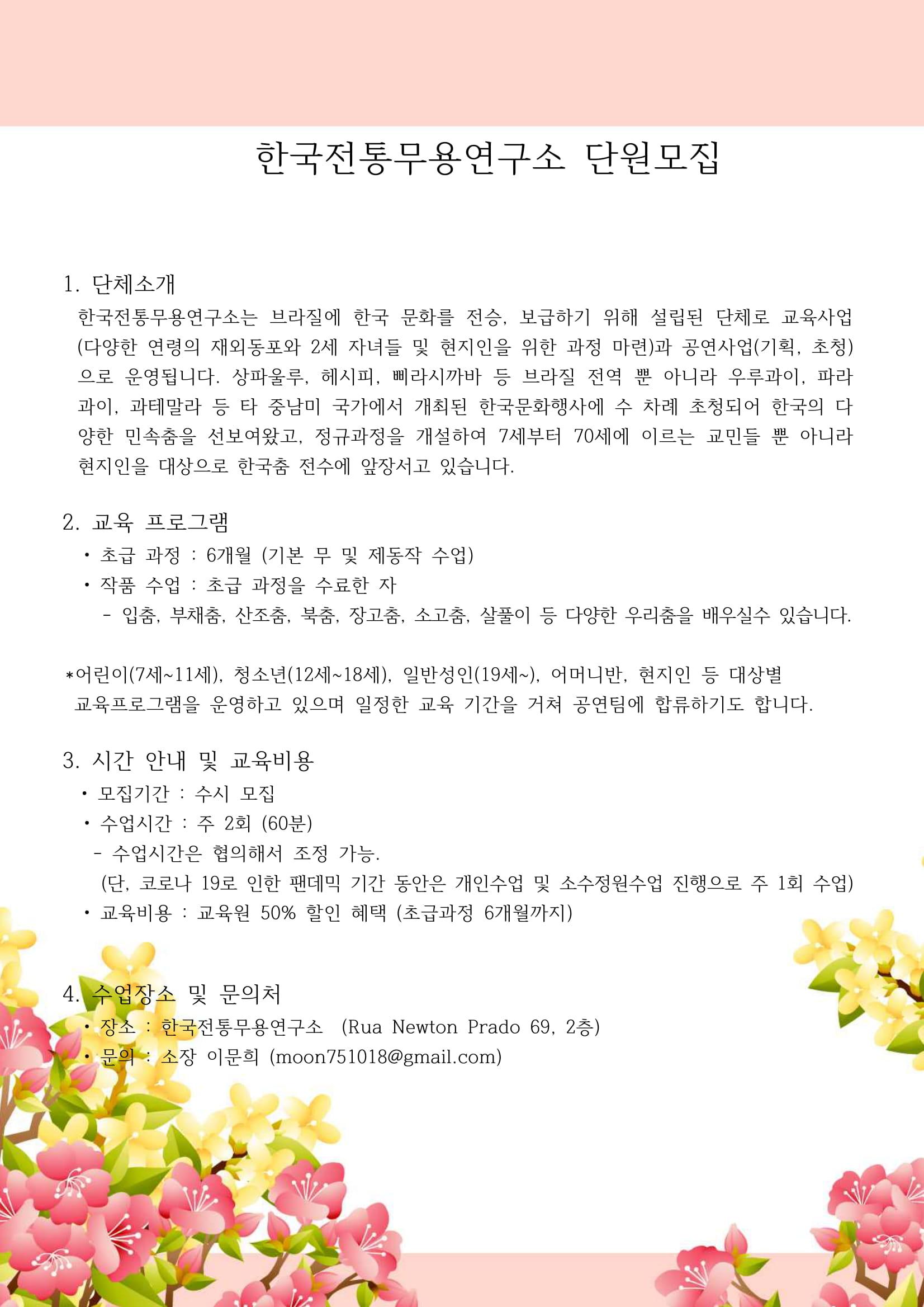 한국전통무용연구소 단원모집.jpg