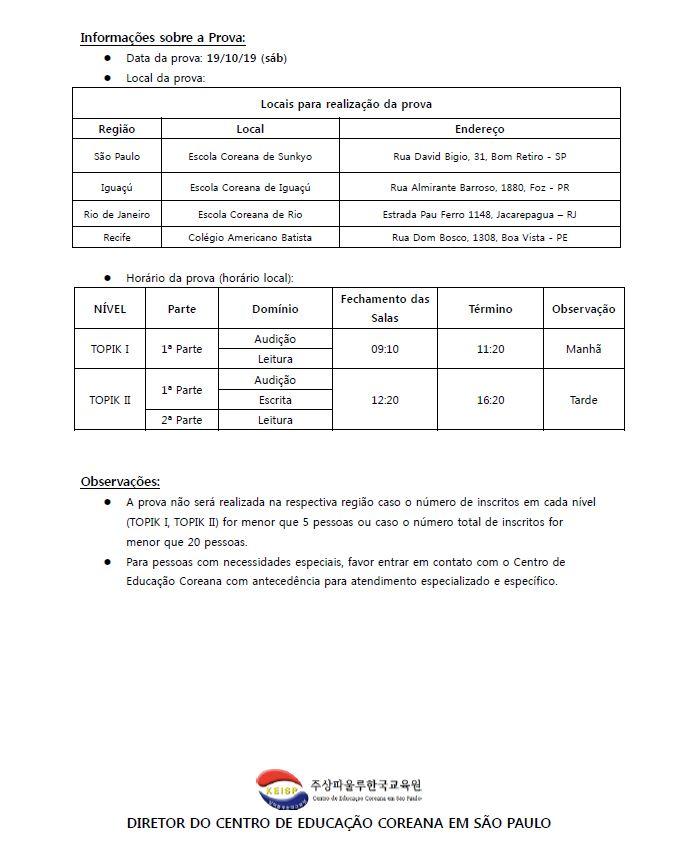 제66회 토픽시험 공고문_br2.JPG