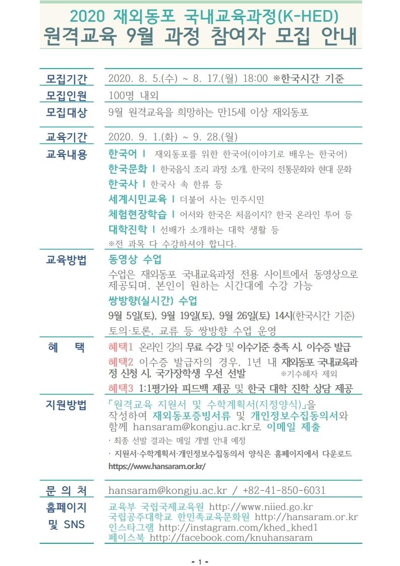 가을학기 원격교육.pdf_page_1.jpg