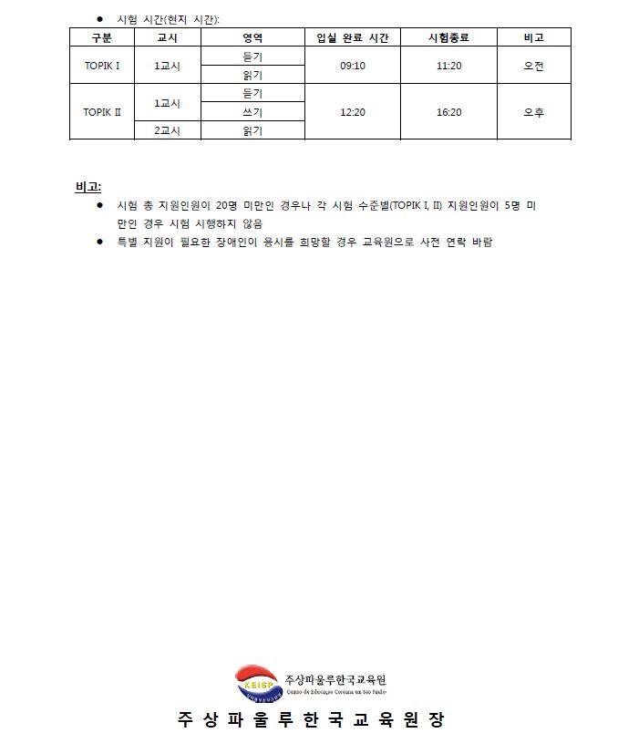 제66회 토픽시험 공고문2.JPG