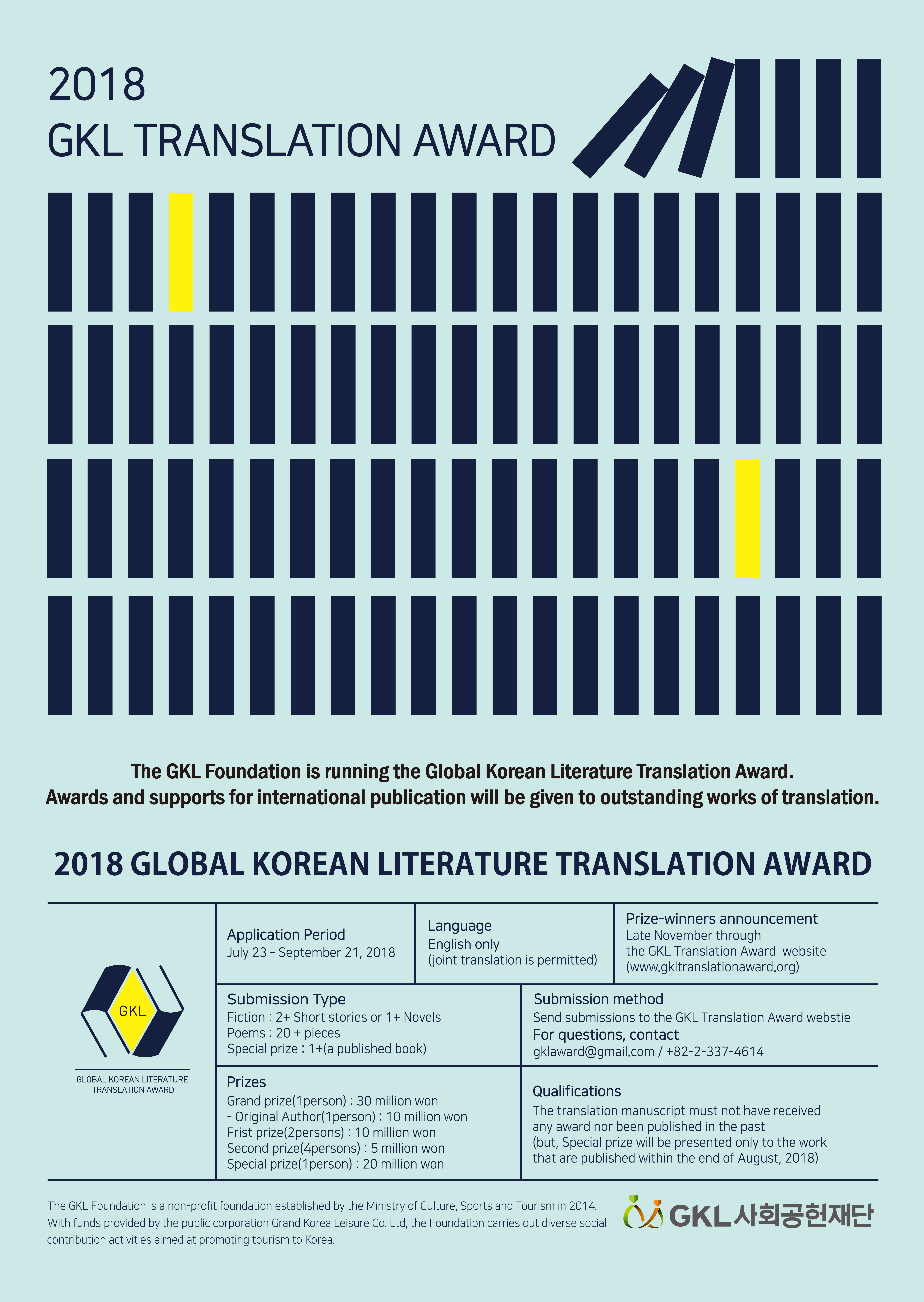 2018 GKL Translation Award Poster.jpg