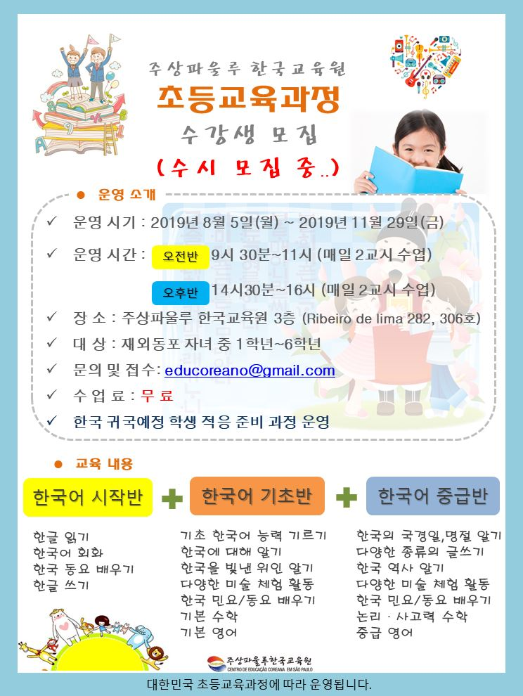 하반기초등모집(한국어).JPG