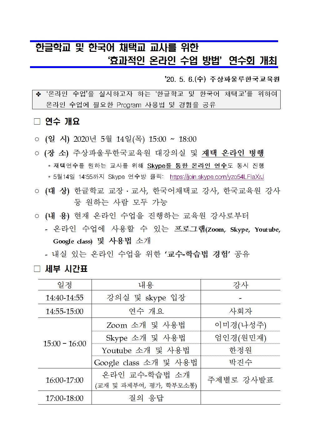 200506 효율적인 온라인 수업 연수 실시 계획001.png