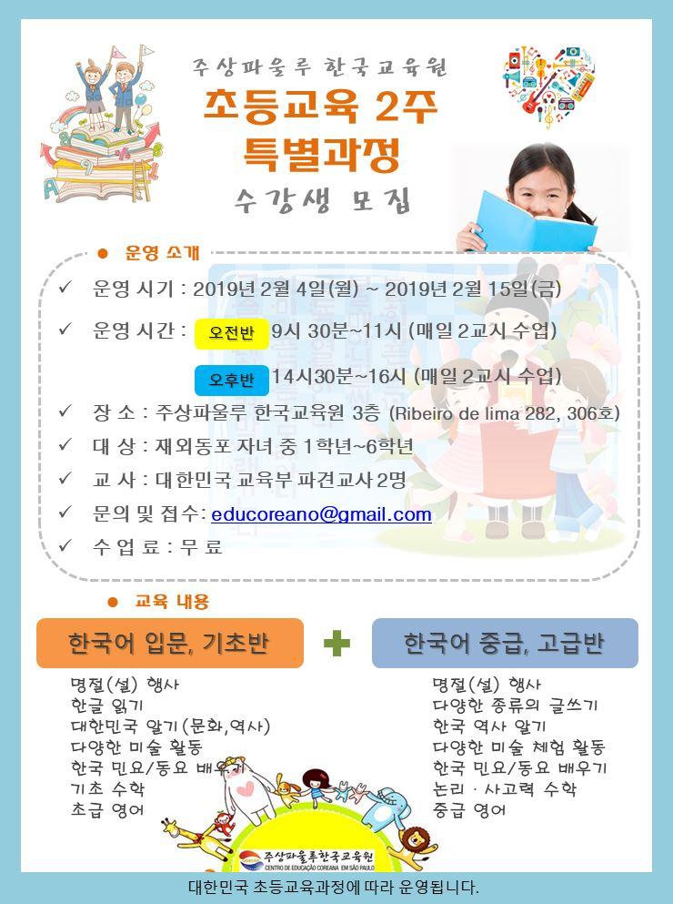 초등2주과정(한국어).JPG