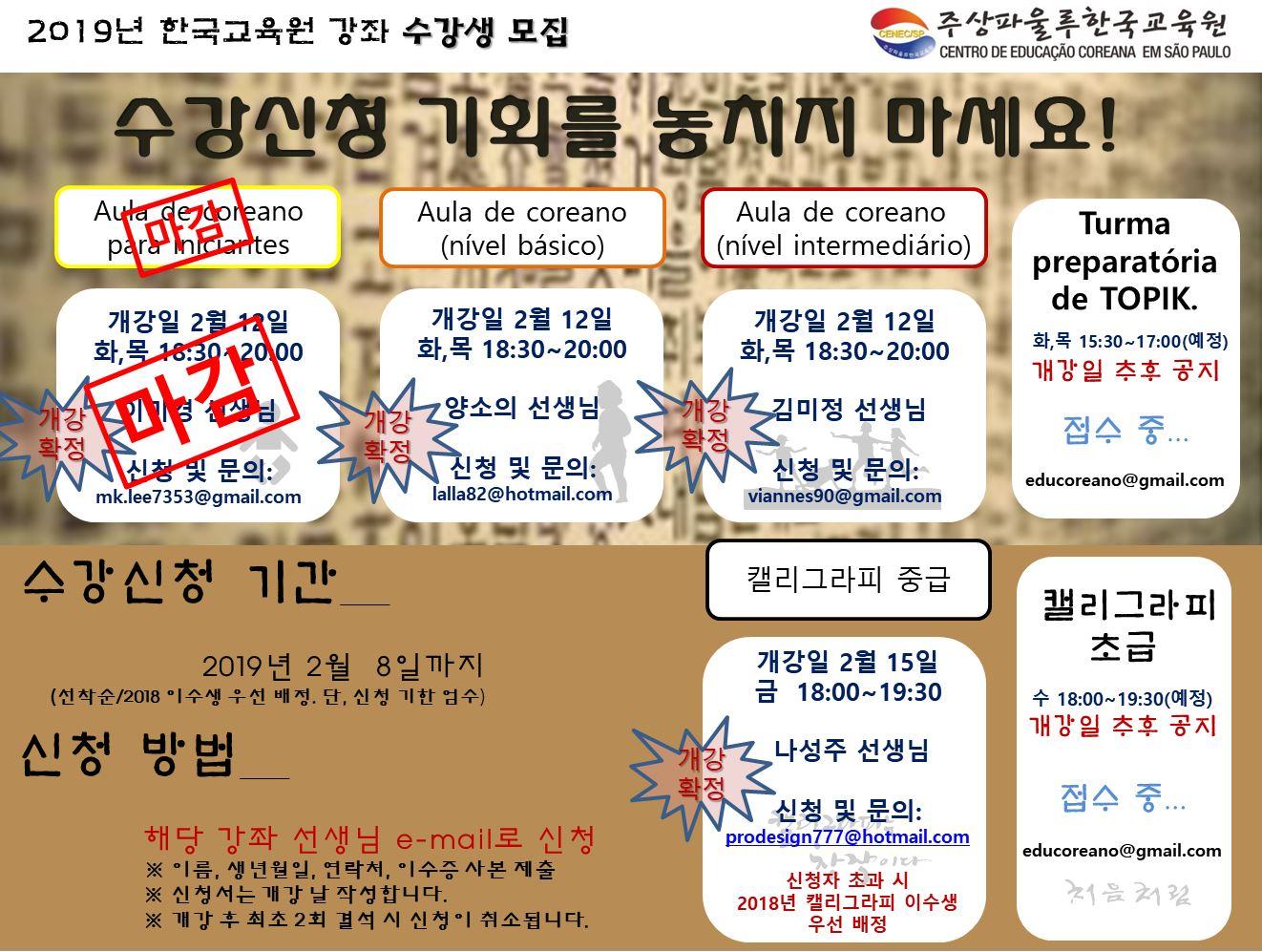 2019 수강신청(한국어).JPG
