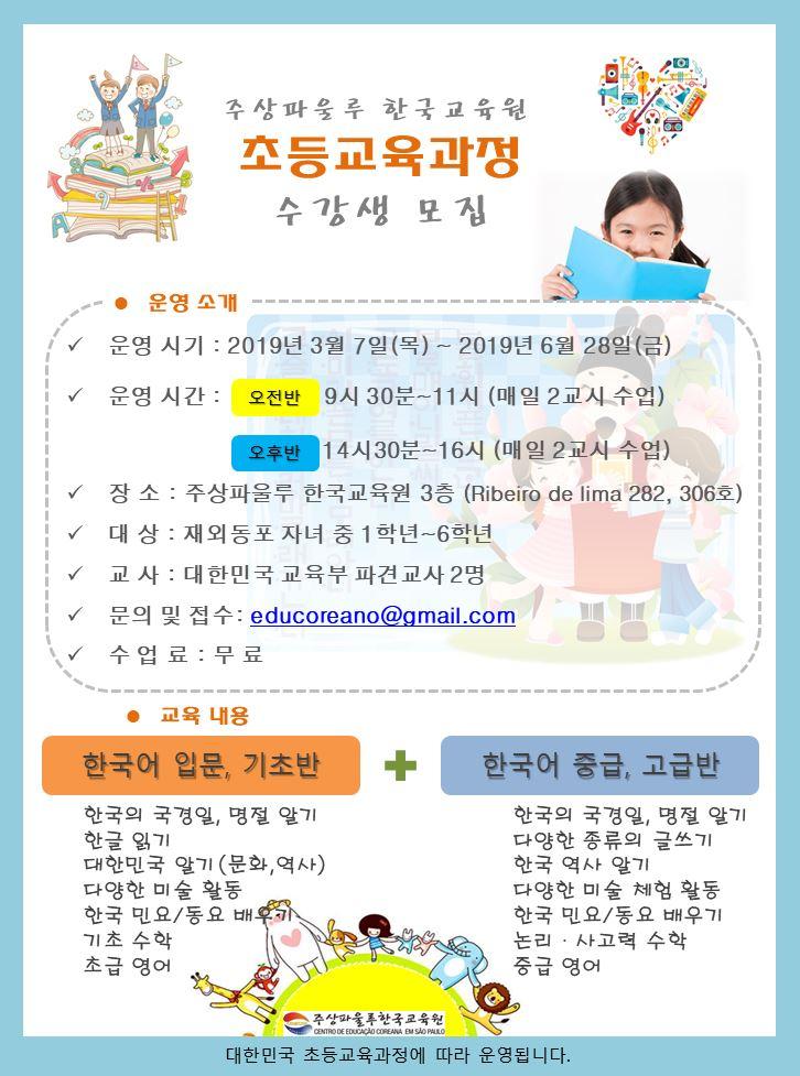 초등과정모집(한국어).JPG