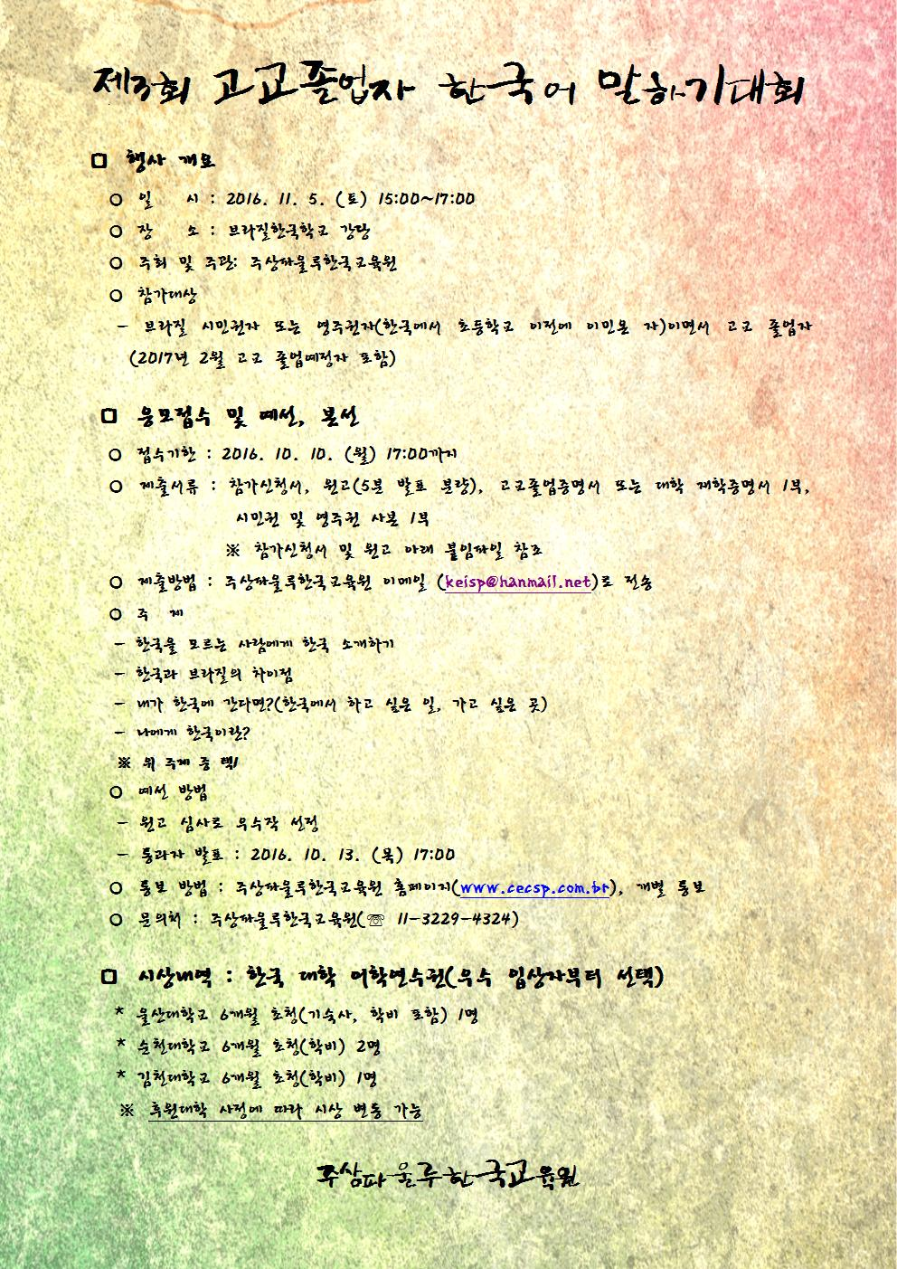 제3회 고교졸업자 한국어 말하기대회 안내문.jpg