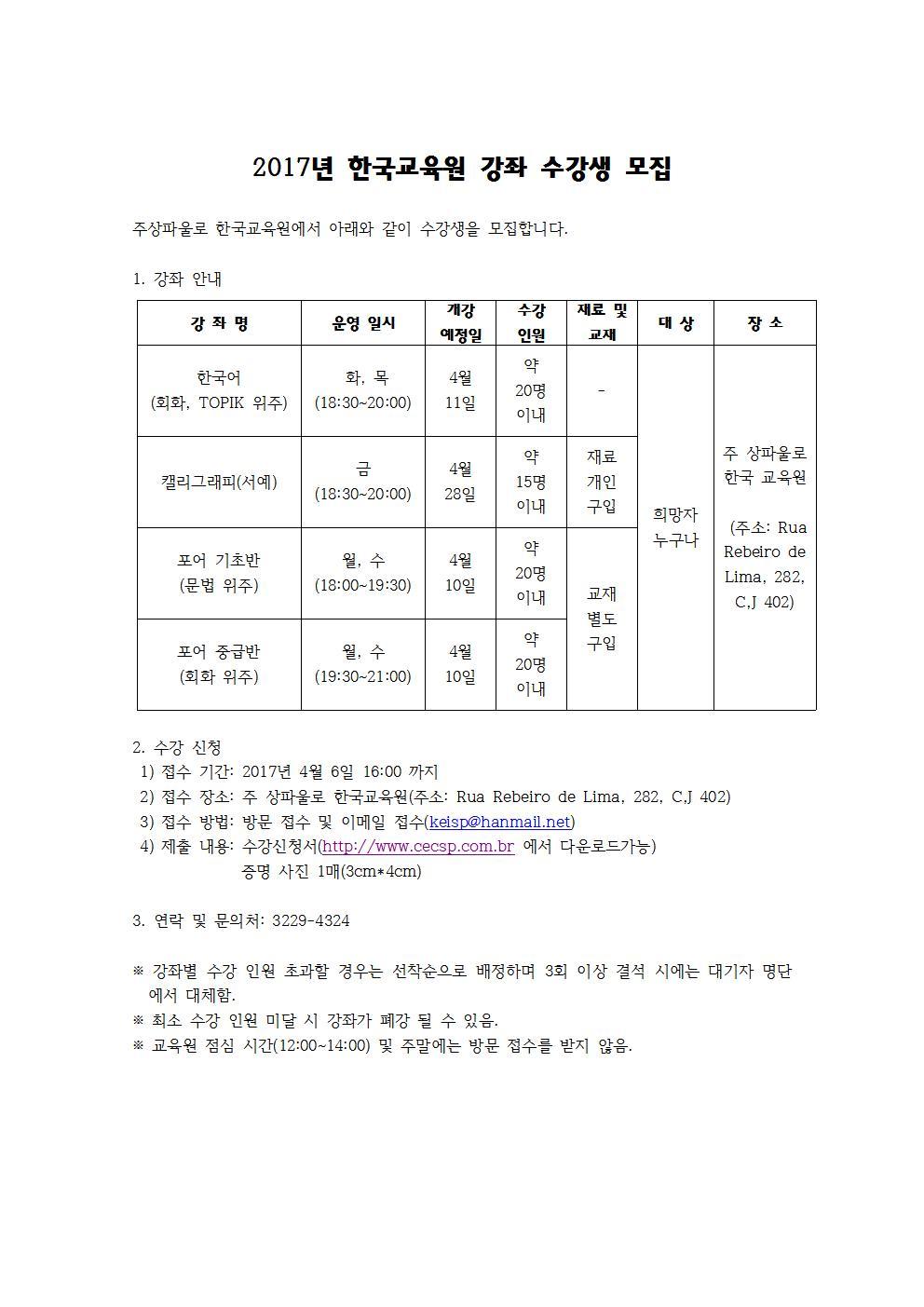 2017년 한국교육원 수강생 모집.jpg