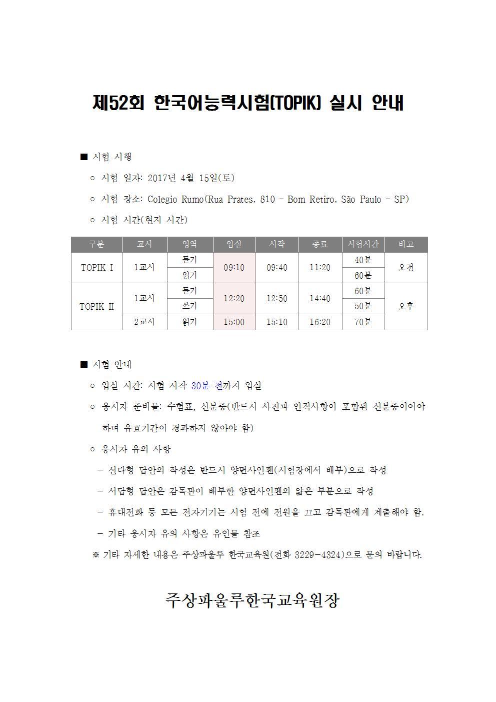 제52회 한국어능력시험(TOPIK) 실시 안내.jpg