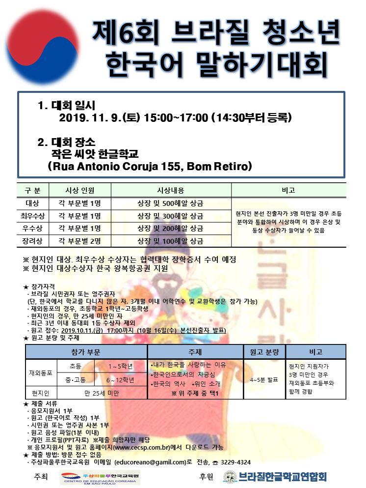 6회한국어말하기대회(한국어).JPG