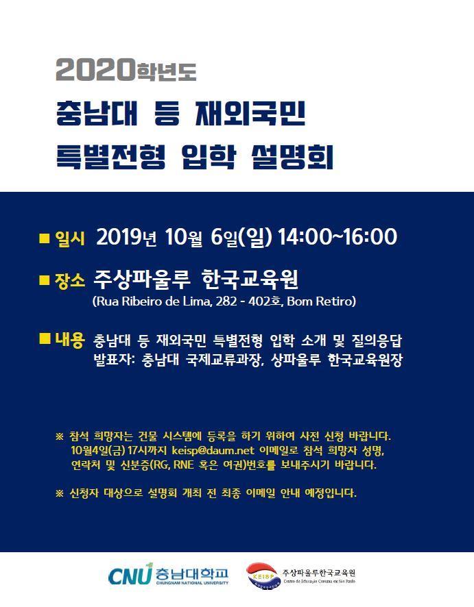 충남대 등 재외국민 특별전형 입학 설명회 포스터.JPG