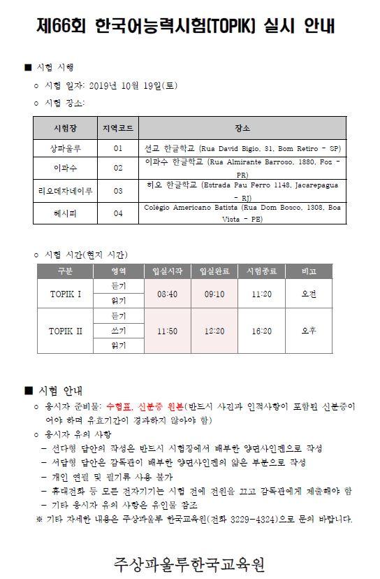 제66회 토픽시험 실시 안내 한국어.JPG