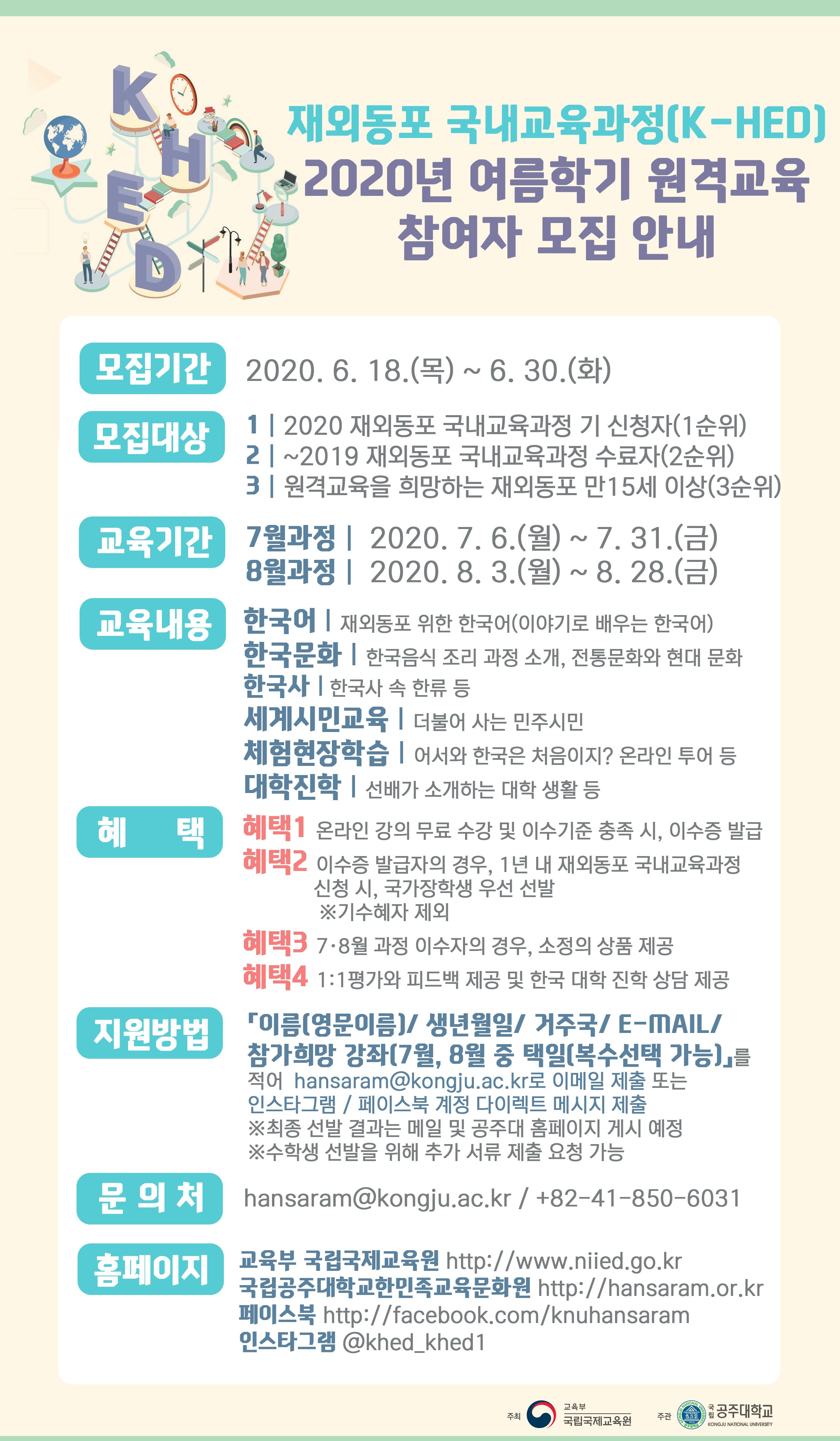 2020 K-HED 원격 교육 모집 안내(KR).png