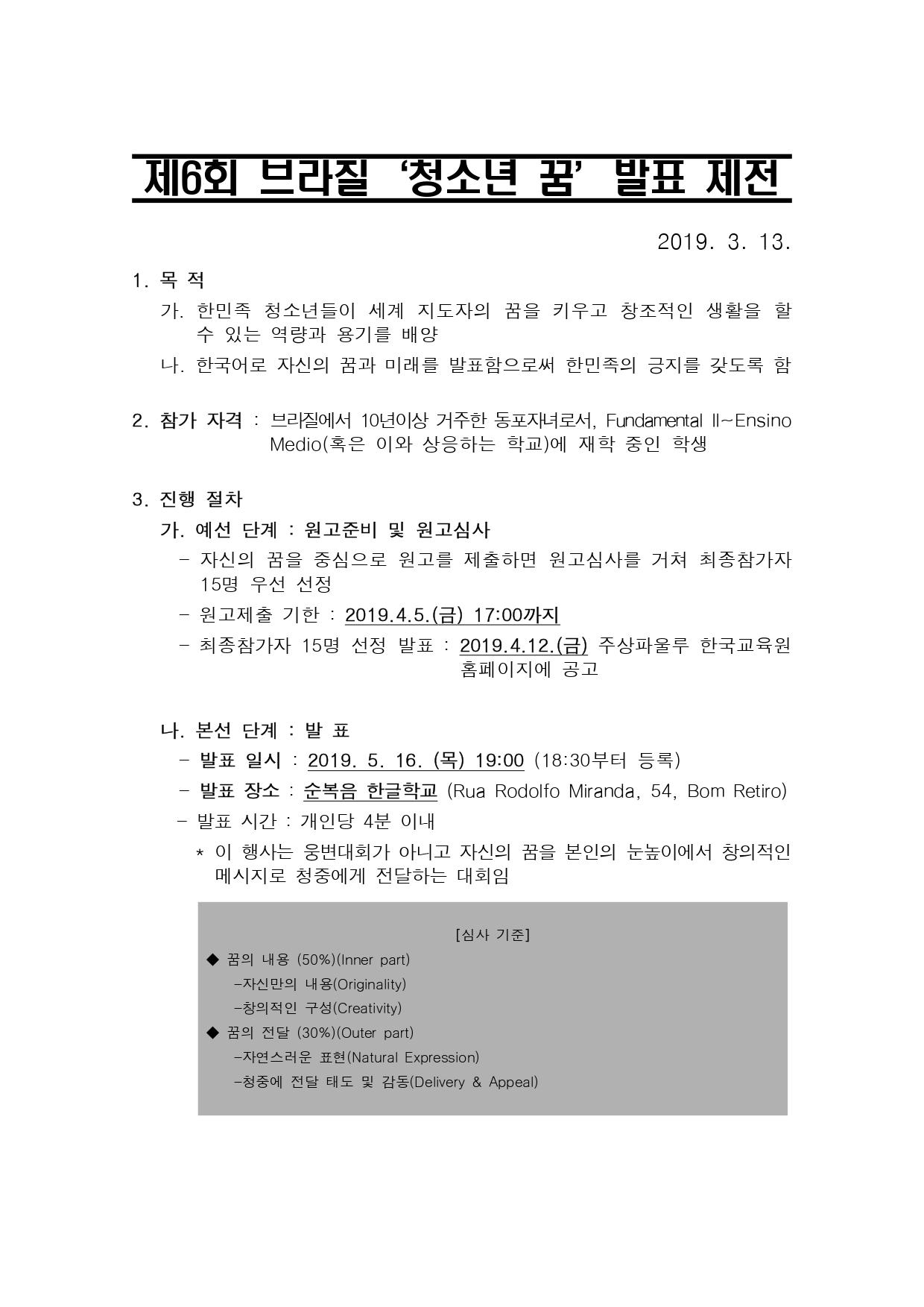 제6회 브라질 청소년 꿈 발표 제전  계획_page-0001.jpg