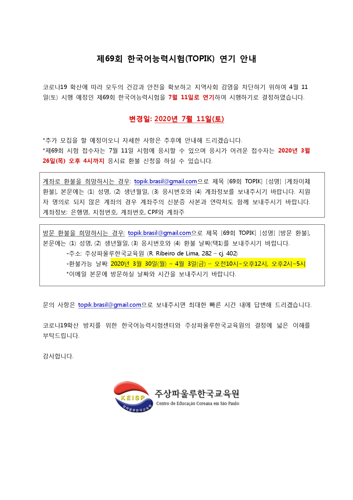 제69회 한국어능력시험 연기 안내.jpg