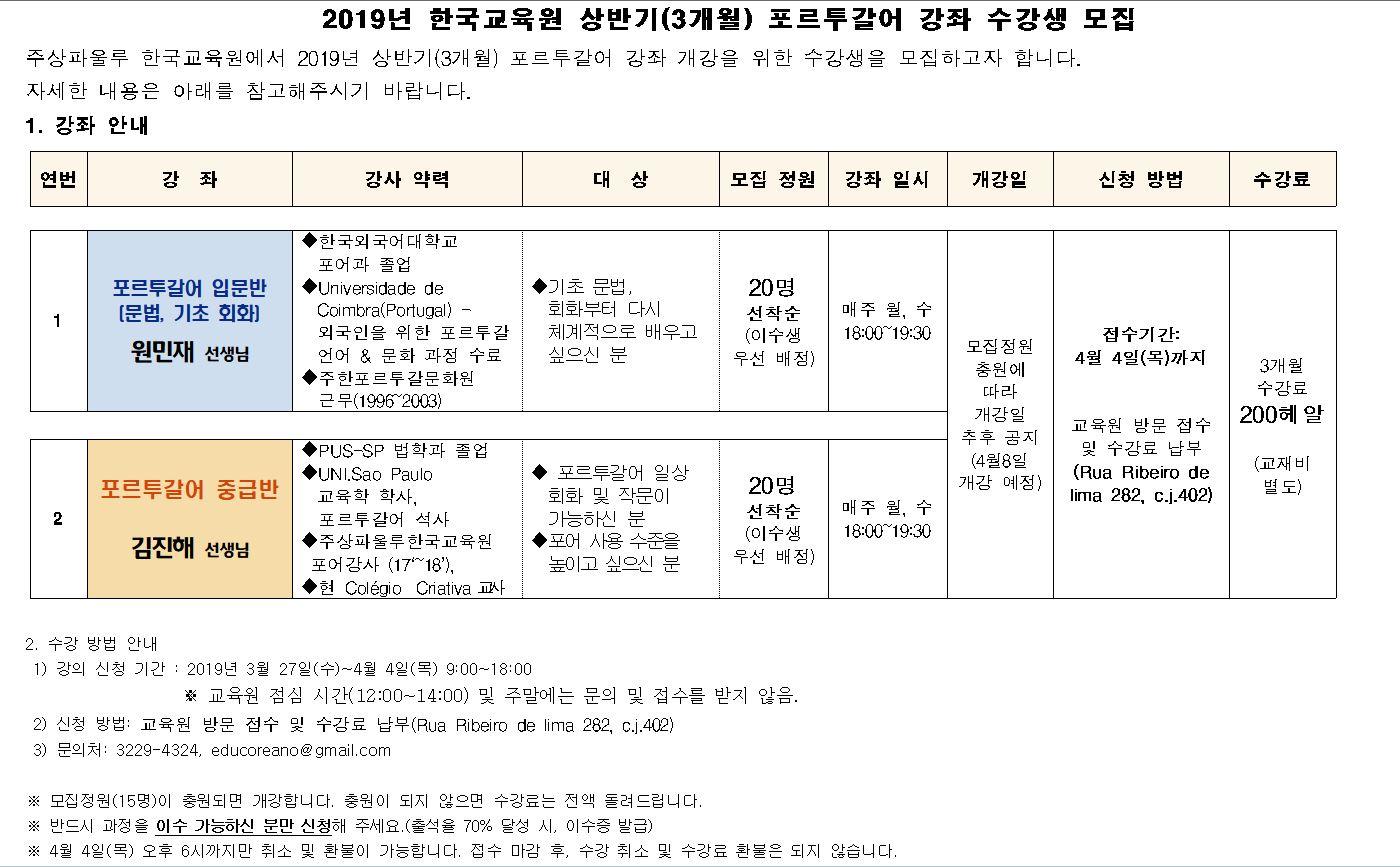 2019 포어 수강생 모집.JPG