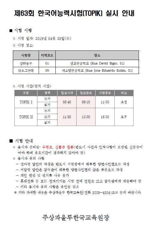 제63회 한국어능력시험(TOPIK) 실시 안내 한국어 (게시용)..JPG