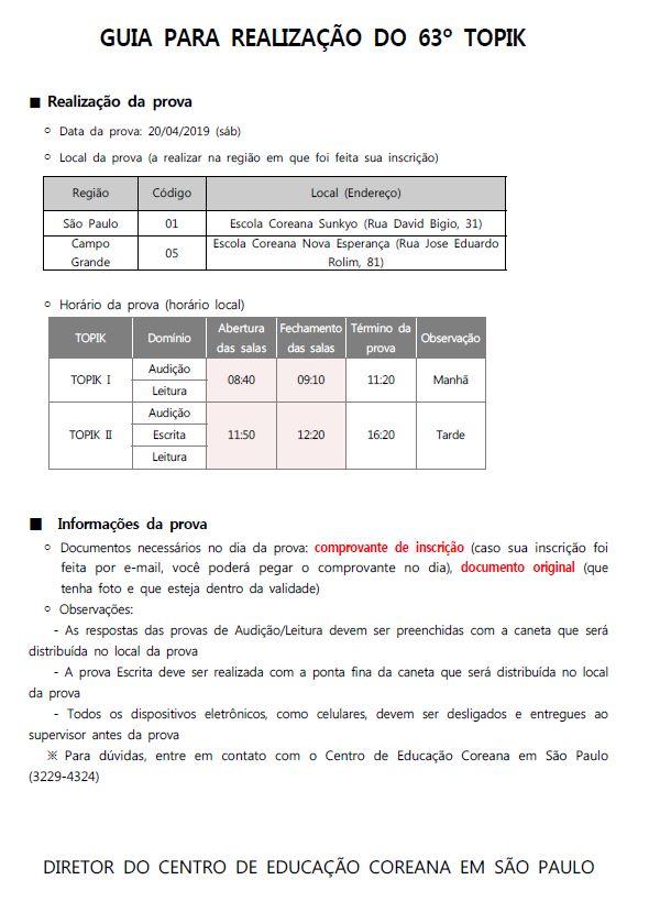 제63회 한국어능력시험(TOPIK) 실시 안내 포어 (게시용)..JPG