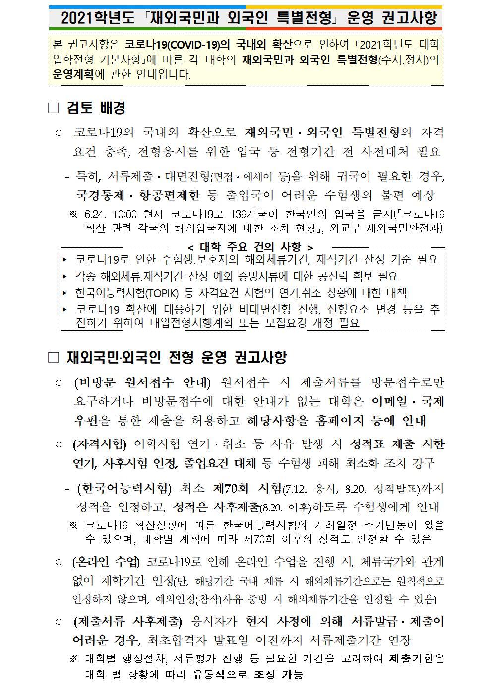 [붙임]2021학년도 재외국민과 외국인 특별전형 운영 권고사항001.jpg