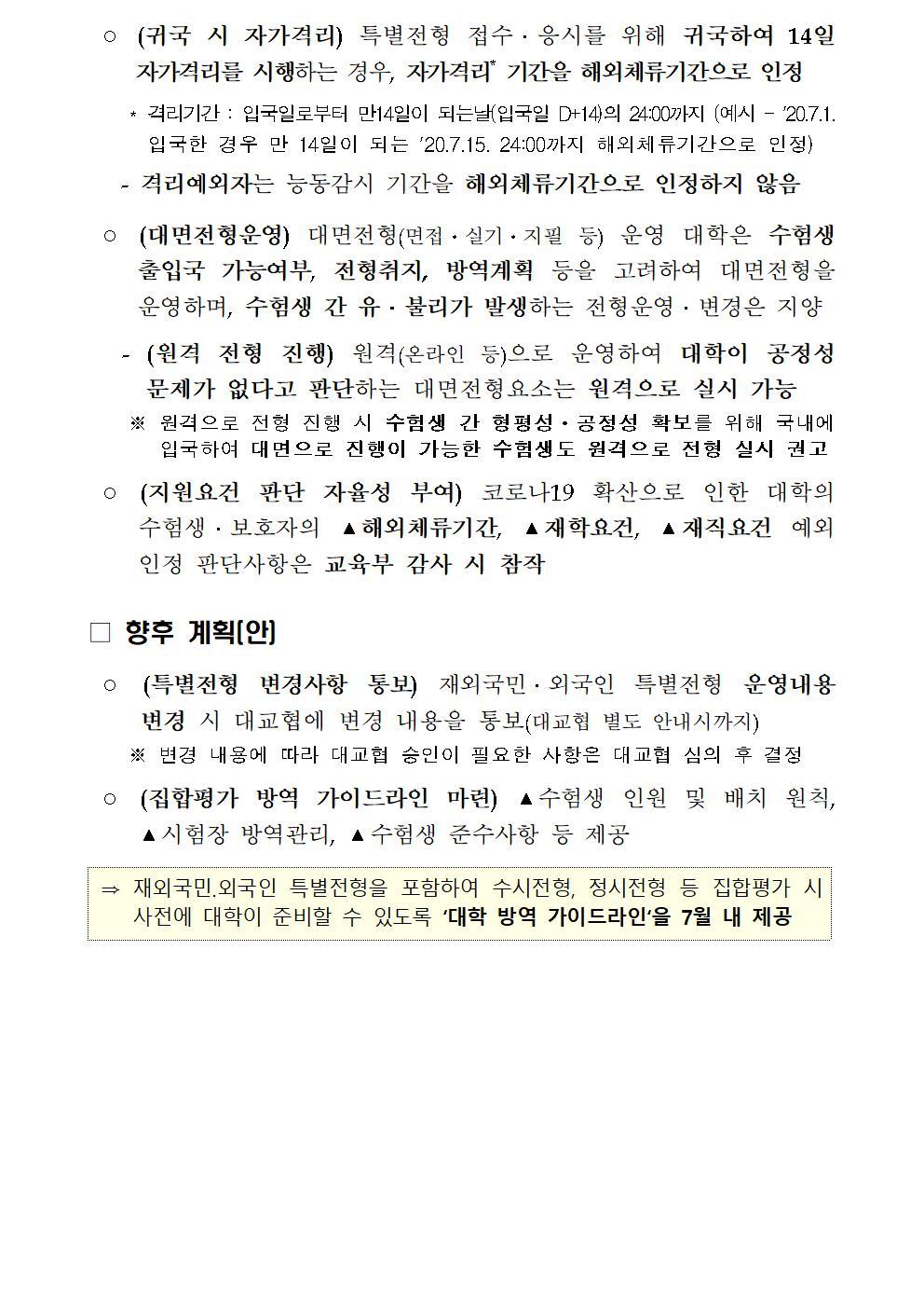 [붙임]2021학년도 재외국민과 외국인 특별전형 운영 권고사항002.jpg