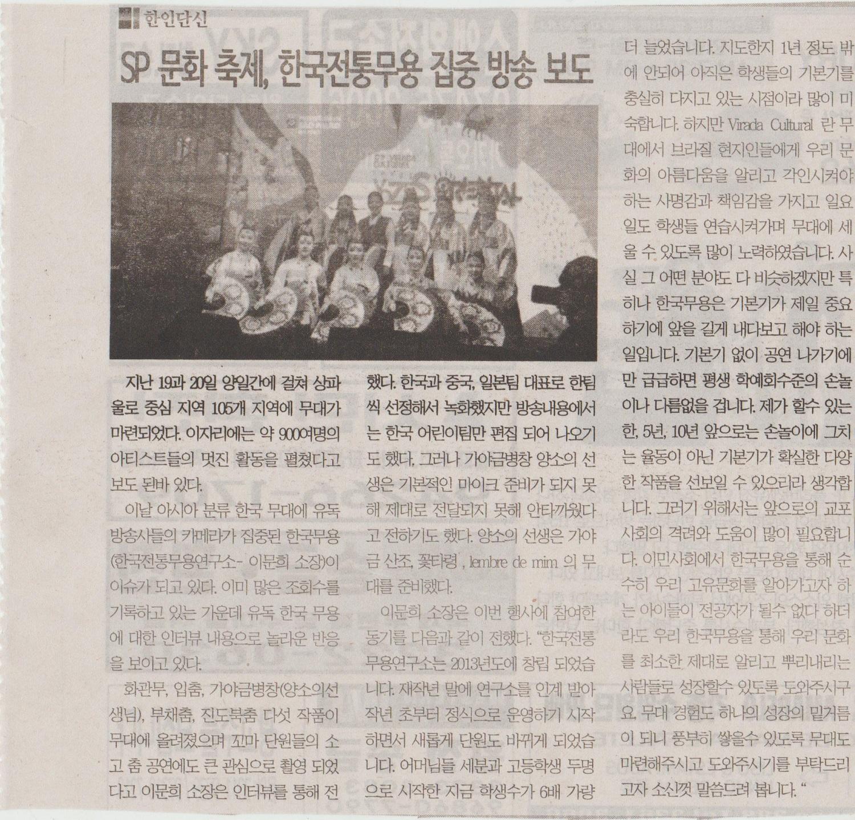 한국 전통무용연구소 기사(하나로 5월24일자).jpg