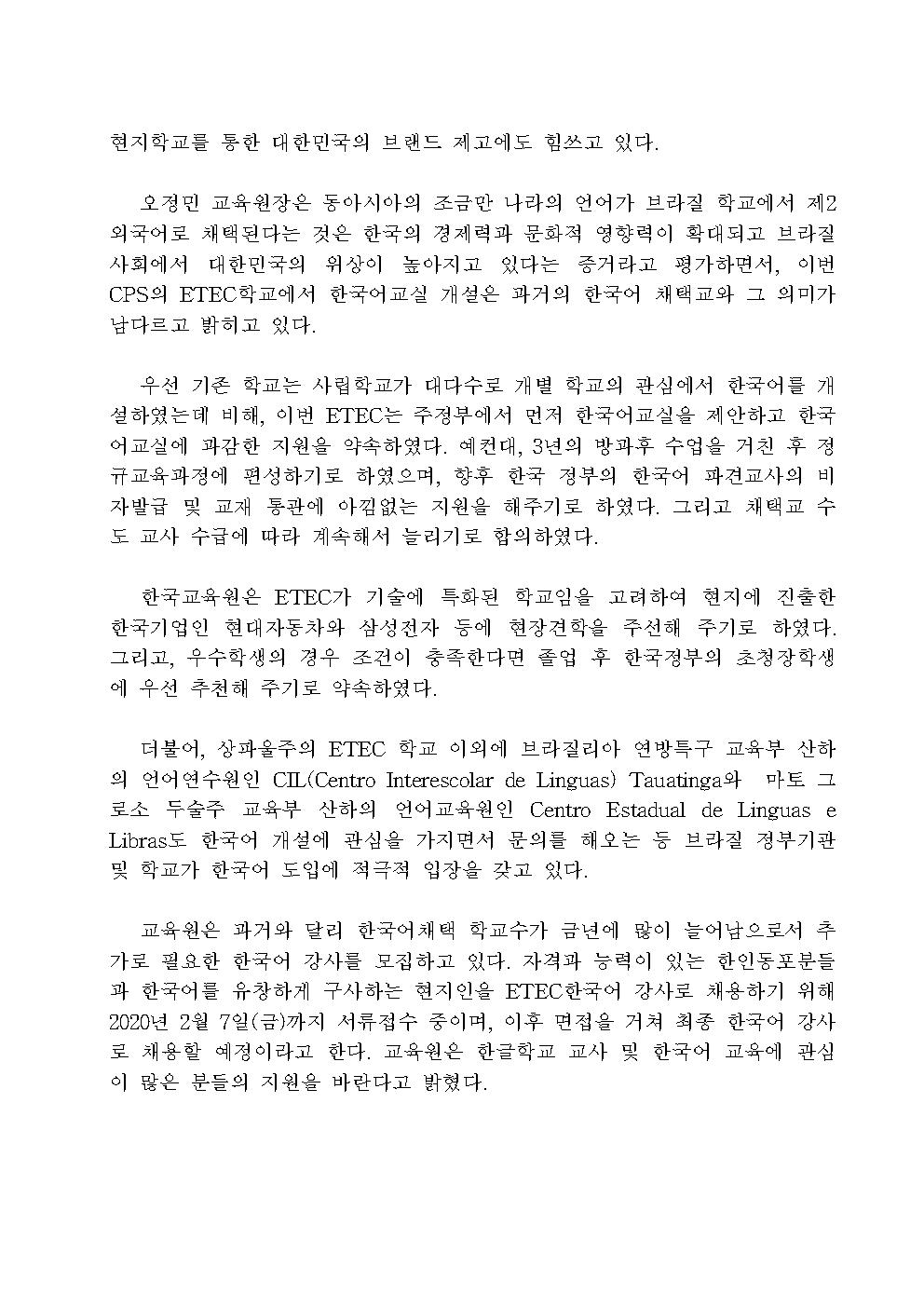 200116 상파울루교육원, 올해 16개 ETEC 고교에 한국어반 개설 추진002.png