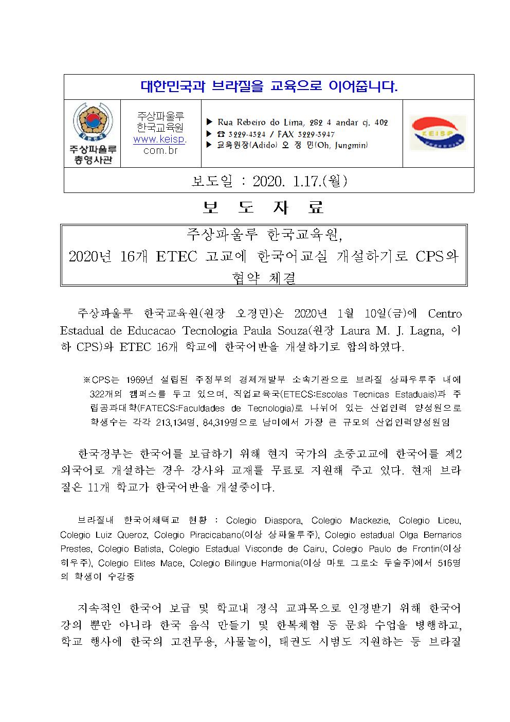 200116 상파울루교육원, 올해 16개 ETEC 고교에 한국어반 개설 추진001.png