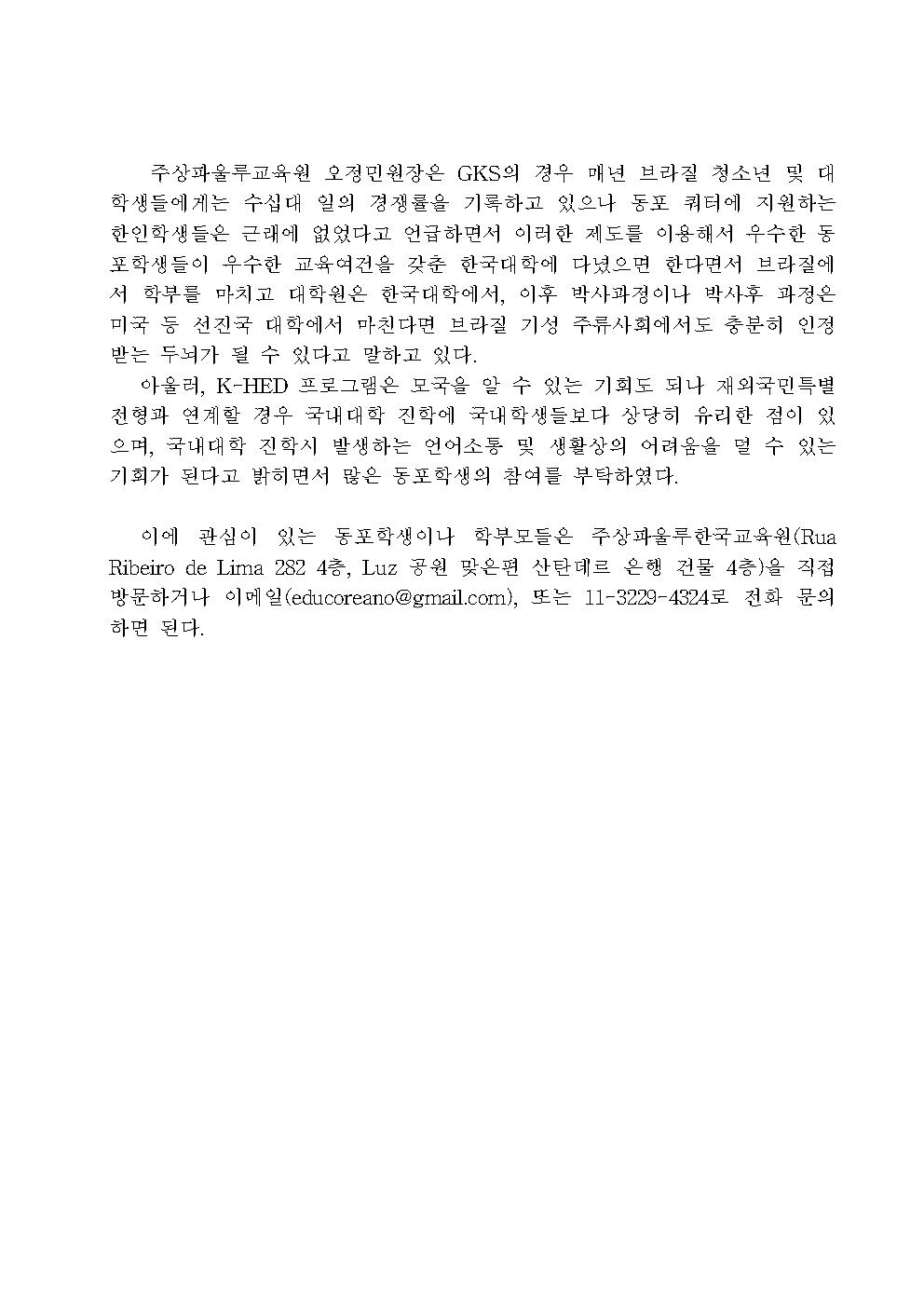 200218 한국정부 다양한 모국방문 및 진학기회 제공003.png