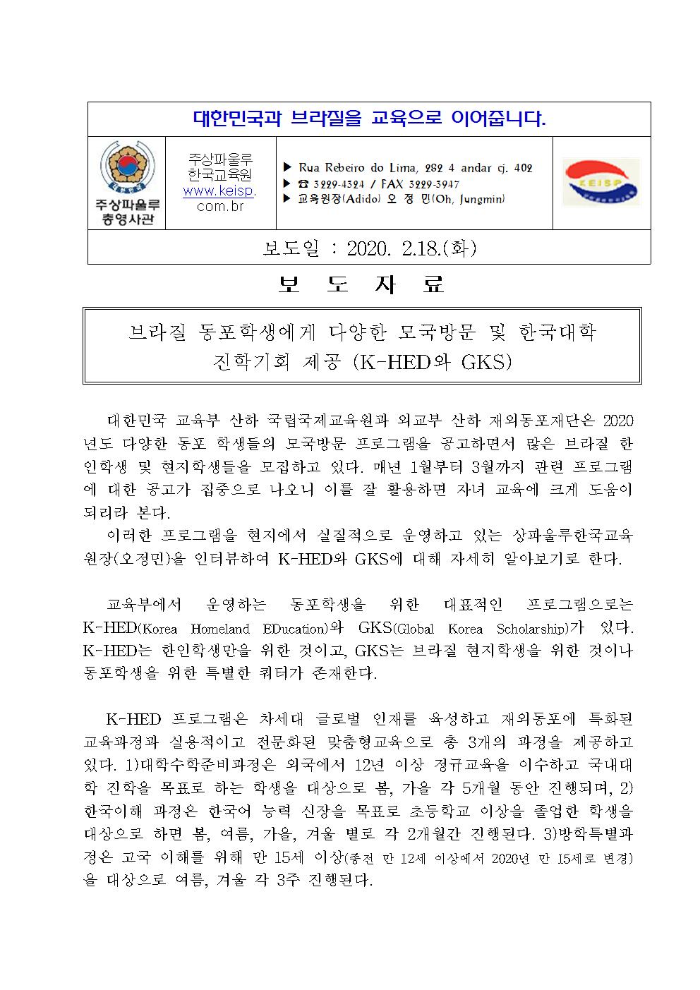 200218 한국정부 다양한 모국방문 및 진학기회 제공001.png
