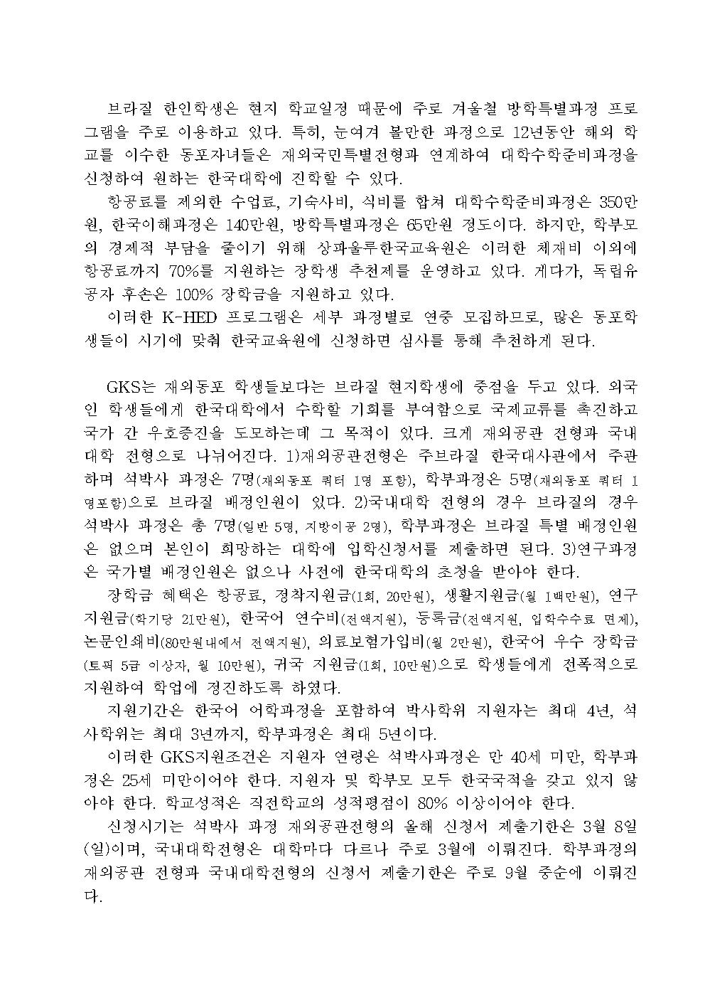200218 한국정부 다양한 모국방문 및 진학기회 제공002.png