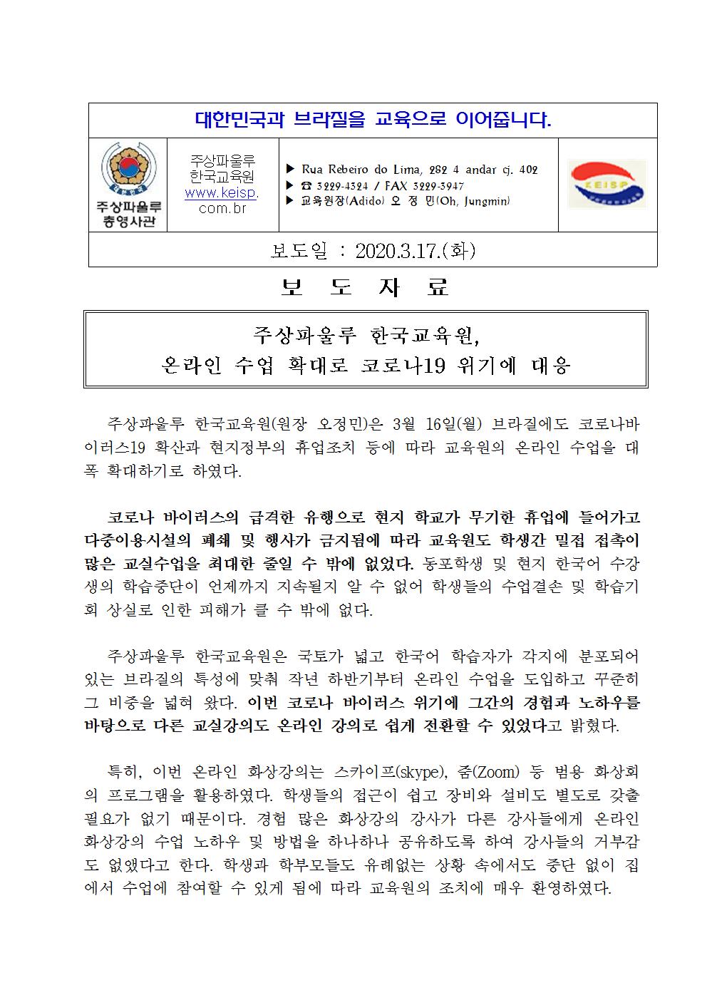 200317 교육원, 온라인 수업으로 코로나 위기에 대응001.png
