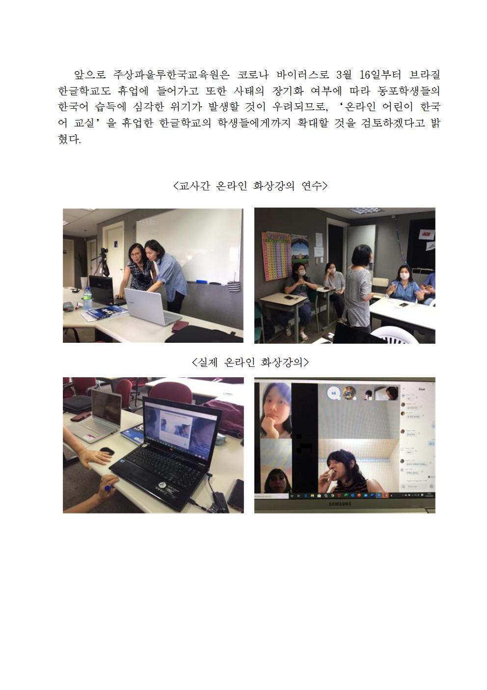 200317 교육원, 온라인 수업으로 코로나 위기에 대응002.png