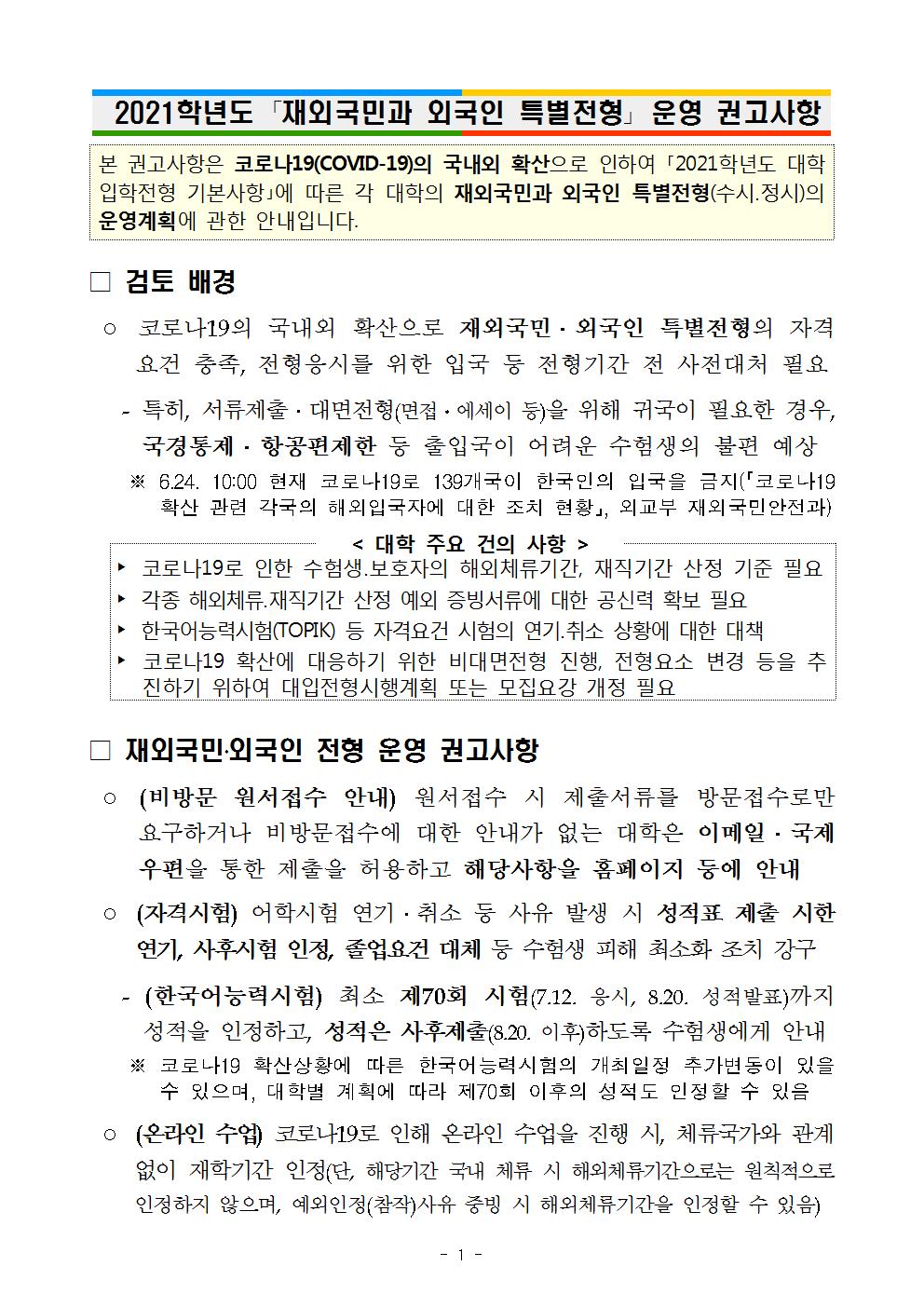 200630 2021학년도 재외국민과 외국인 특별전형 운영 권고사항001.png