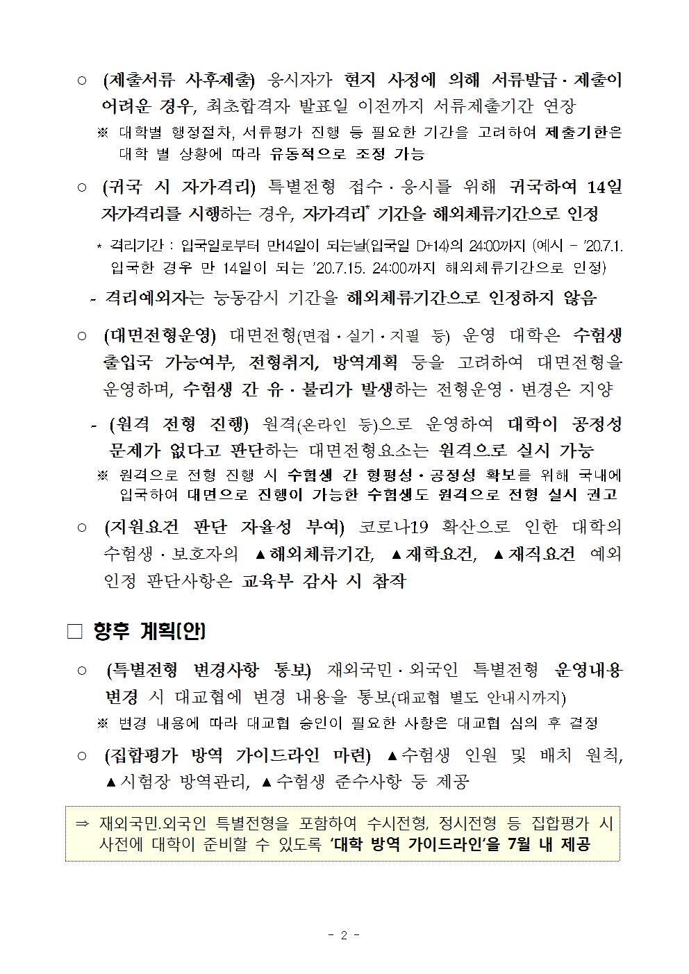 200630 2021학년도 재외국민과 외국인 특별전형 운영 권고사항002.png