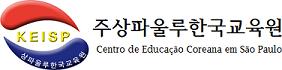 주상파울루한국교육원