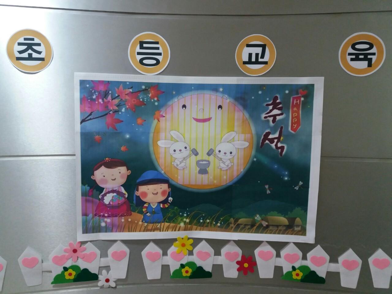 초등교육추석맞이 수업 포스터.jpg