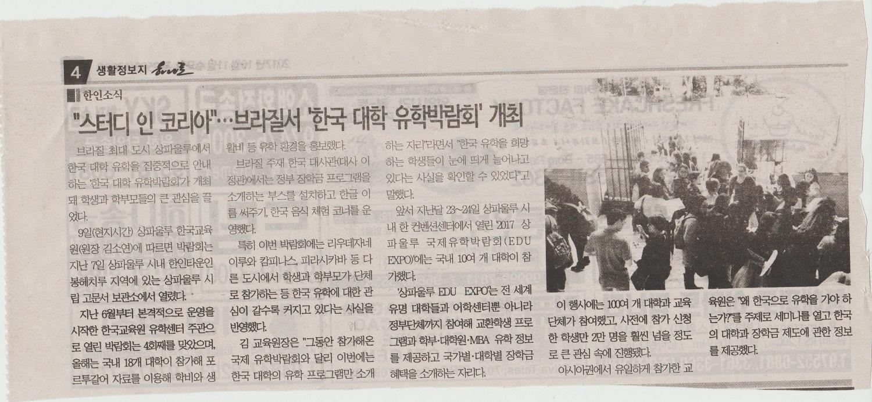 하나로 한국대학유학박람회 보도자료.jpg