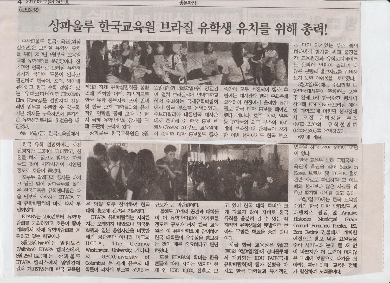 봉지아 유학박람회 보도자료 1.jpg