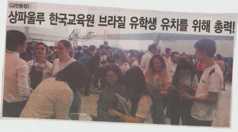 봉지아 유학박람회 헤드라인 001.jpg