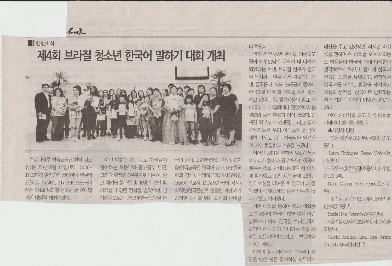 제4회 청소년 말하기 대회 하나로 신문보도.jpg