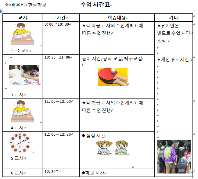 배우리한글학교 시간표.PNG