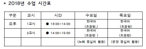 밀알한글학교 시간표.PNG