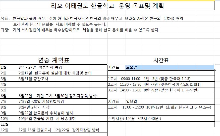 2018년 리오 이태권도 한글학교 교육과정.PNG