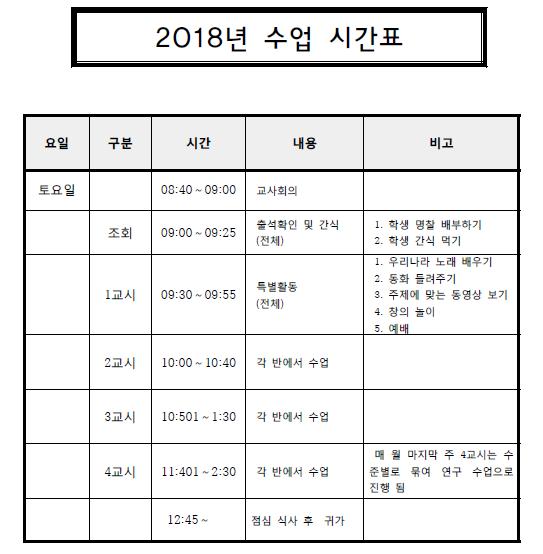 선교한글학교 시간표.PNG