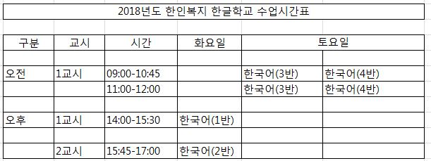 한인복지회 시간표.PNG