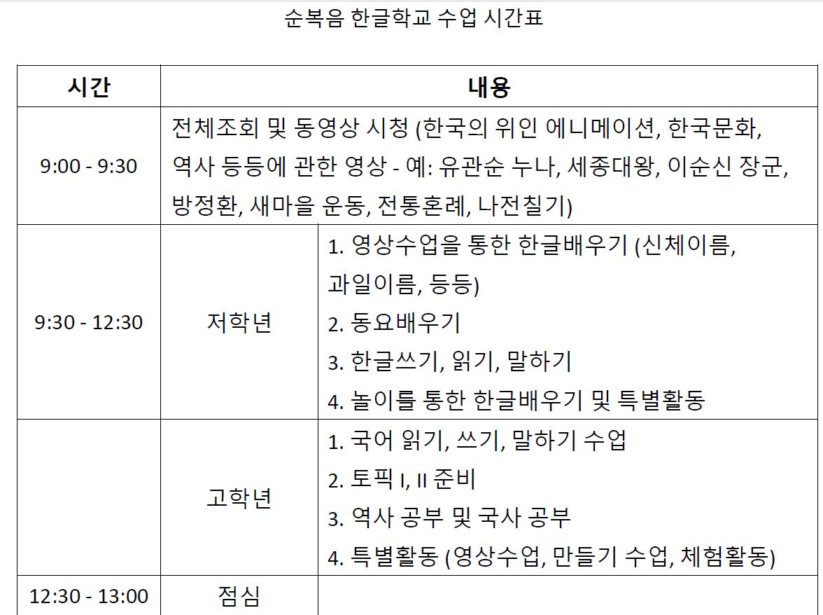 순복음 한글학교 시간표.PNG