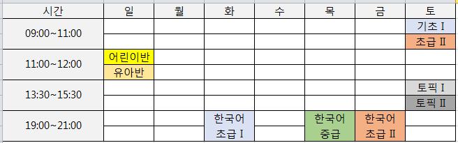2018 새소망한글학교 시간표.PNG